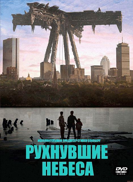 Скачать фильм сошедшие с небес 4 сезон с торрента prakard.